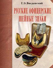 Введенский Г. Русские офицерские шейные знаки