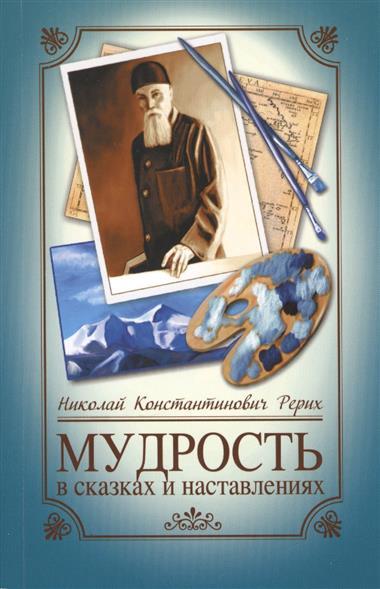 Мудрость в сказках и наставлениях. 5-е издание