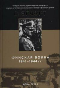 Финская война 1941-1944 гг