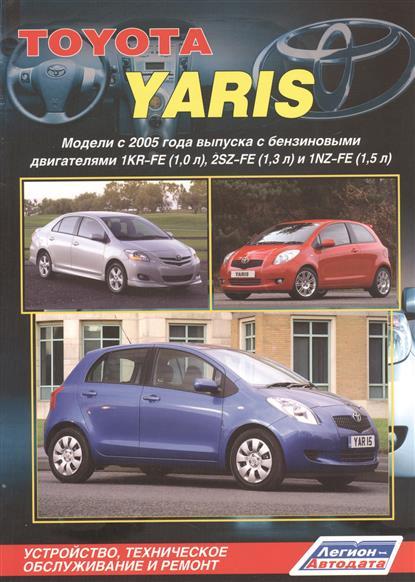 Toyota Yaris. Модели с 2005 года выпуска с бензиновыми двигателями 1KR-FE (1,0 л.), 2SZ-FE (1,3 л.) и 1NZ-FE (1,5 л.). Устройство,техническое обслуживание и ремонт