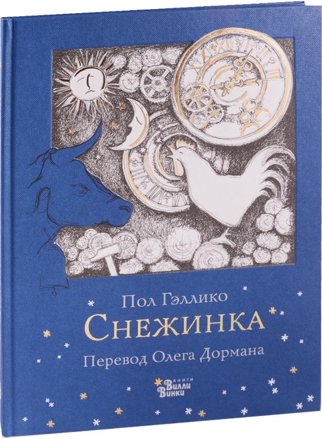 Гэллико П. Снежинка художественные книги clever книга п гэллико белая гусыня
