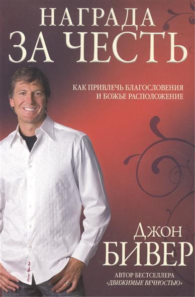 Бивер дж. Награда за честь. Как привлечь благословения и Божье расположение ISBN: 9785844502316 цены онлайн