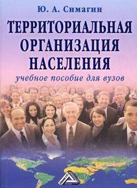 Территориальная организация населения. Учебное пособие. 6-е издание, переработанное и дополненное