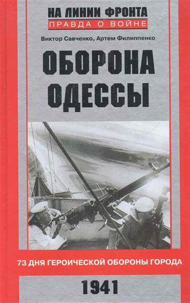 Оборона Одессы 73 дня героич. обороны города