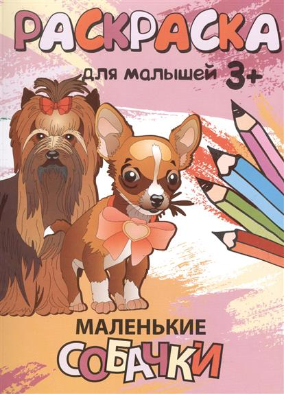 Маленькие собачки. Раскраска для малышей (3+)