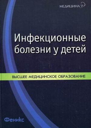 Инфекционные болезни у детей Симованьян