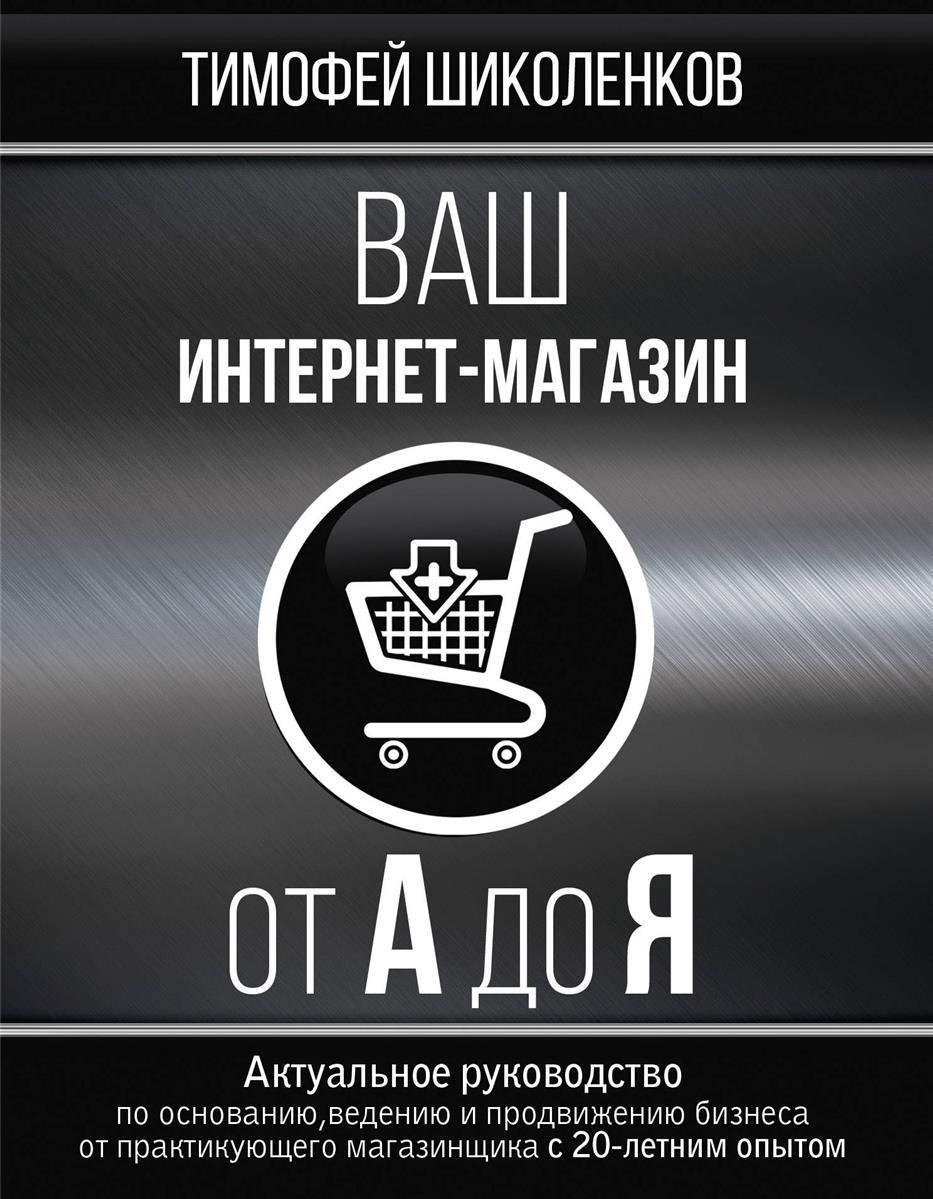 Шиколенков Т. Ваш интернет-магазин от А до Я обувь харьков интернет магазин
