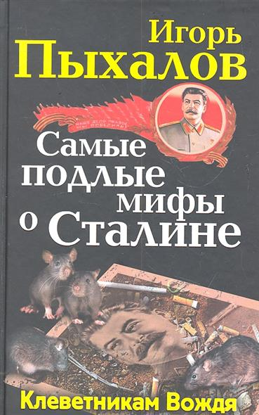 Самые подлые мифы о Сталине Клеветникам Вождя