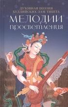 Мелодии просветления. Духовная поэзия буддийских лам Тибета