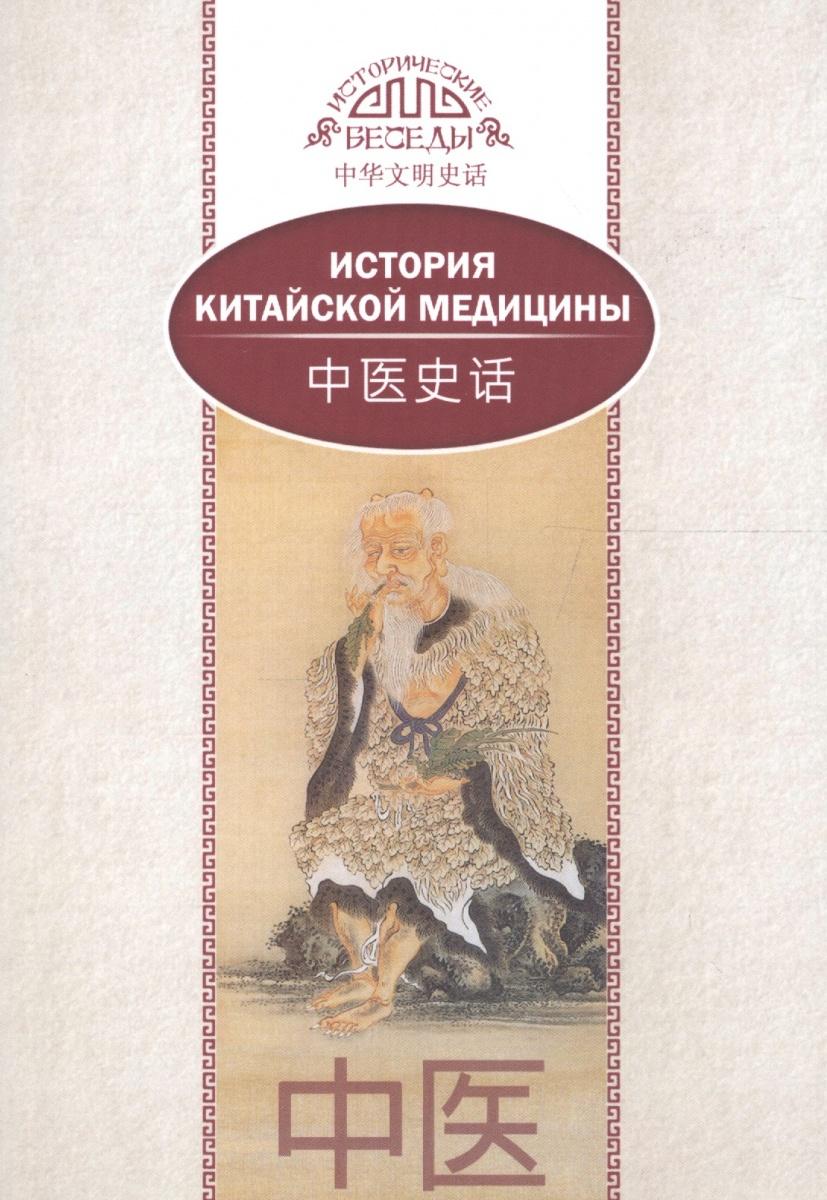 История китайской медицины. На русском и китайском языках