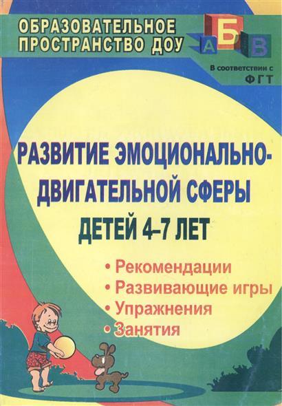 Развитие эмоцианально-двигательной сферы детей 4-7 лет. Рекомендации, развивающие игры, этюды, упражнения, занятия