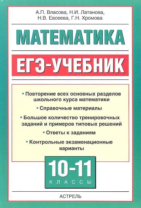 Власова А., Латанова Н., Евсеева Н. и др. Математика. ЕГЭ учебник