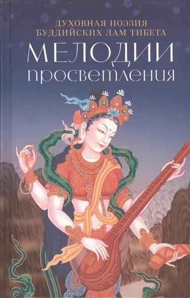 Попков И. (сост.) Мелодии просветления. Духовная поэзия буддийских лам Тибета