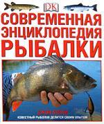 Бейли Д. Современная энциклопедия рыбалки