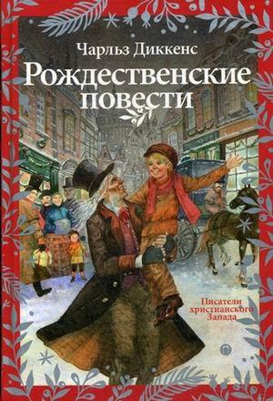 Диккенс Ч. Рождественские повести диккенс ч приключения оливера твиста роман
