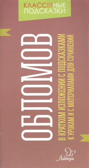 """""""Обломов"""" в кратком изложении с подсказками к урокам и с материалами для сочинений"""