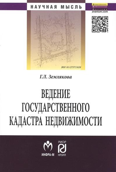 Ведение государственного кадастра недвижимости как функция государственного управления в сфере использования и охраны земель: Монография