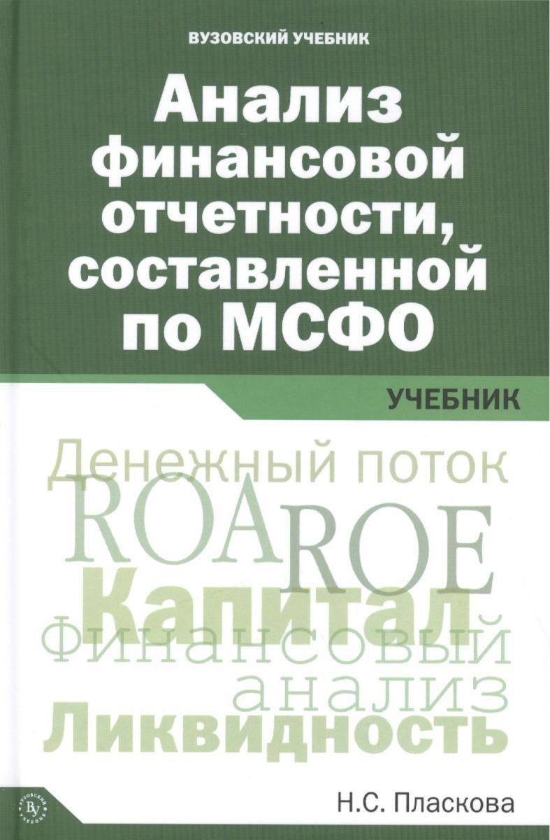 Пласкова Н. Анализ финансовой отчетности, составленной по МСФО. Учебник шредер н анализ финансовой отчетности