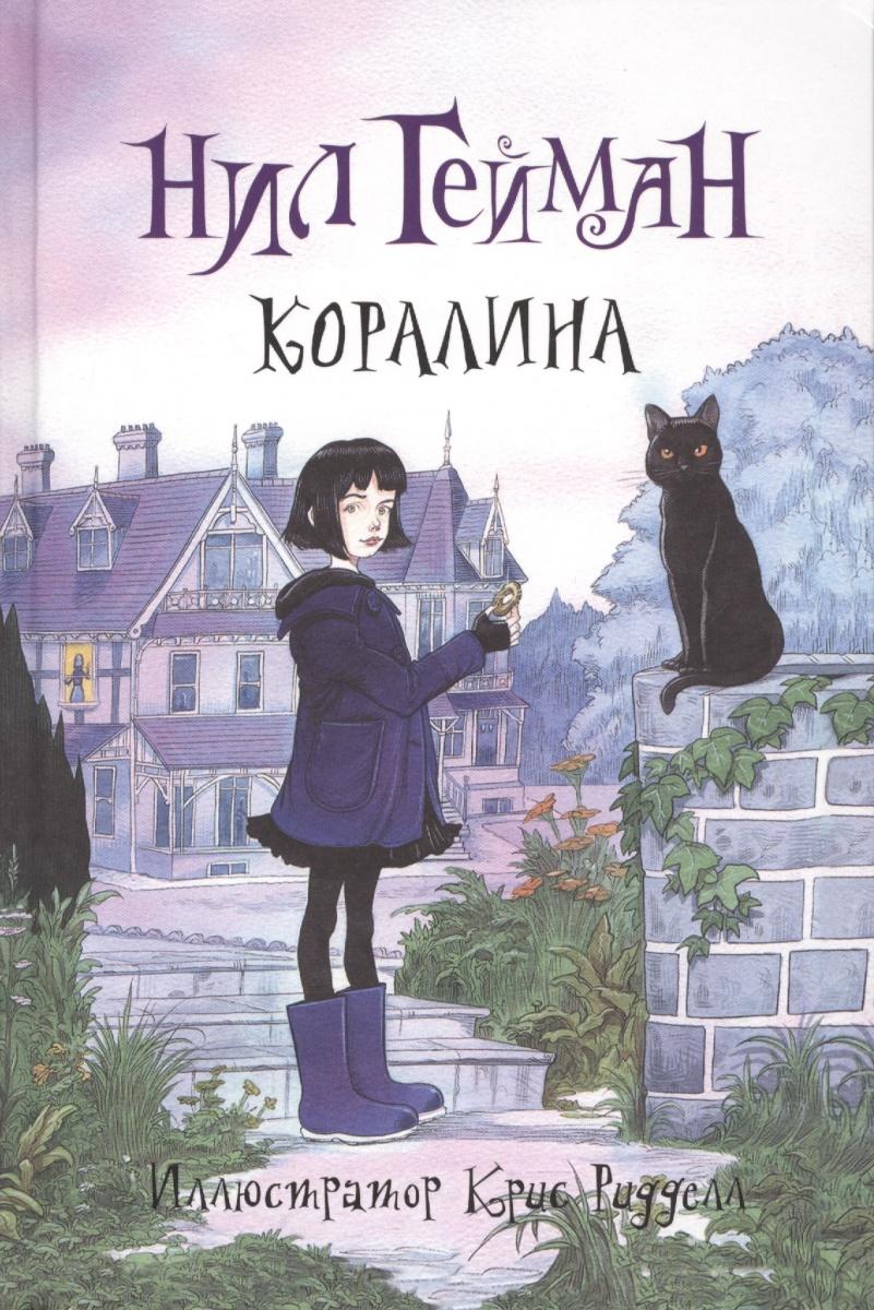 Гейман Н. Коралина