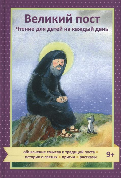 Коршунова Т. Великий пост. Чтение для детей на каждый день (9+) в н левченко библейские повествования чтение на каждый день