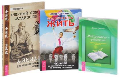 Черный пояс мудрости + Смелость жить + Мой учитель (комплект из 3 книг)