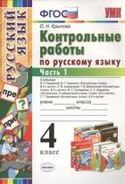 Контрольные работы по русскому языку. 4 класс. Часть 1. К учебникам В.П. Канакиной и др.