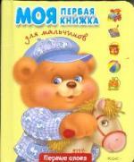 Моя первая книжка Для мальчиков