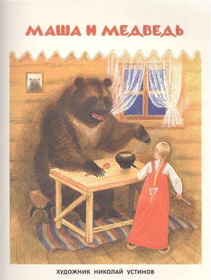 Булатов М. (пер.) Маша и медведь владимир булатов русский север