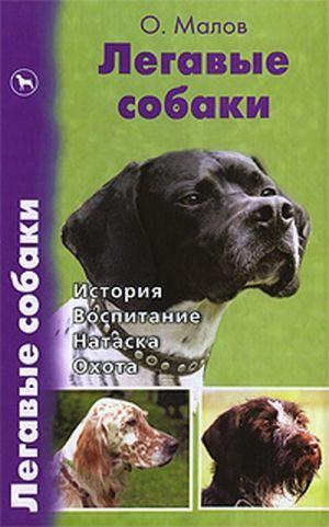 Легавые собаки История Воспитание Натаска Охота