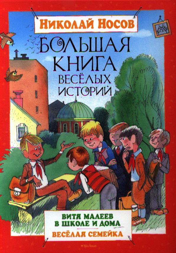 Носов Н. Большая книга веселых историй. Повести ISBN: 9785389054233