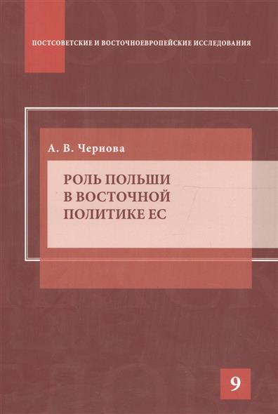 Чернова А. Роль Польши в восточной политике ЕС ISBN: 9785756708387 дарья буданова нато и ес во внешней политике польши в 1989 2005 годах