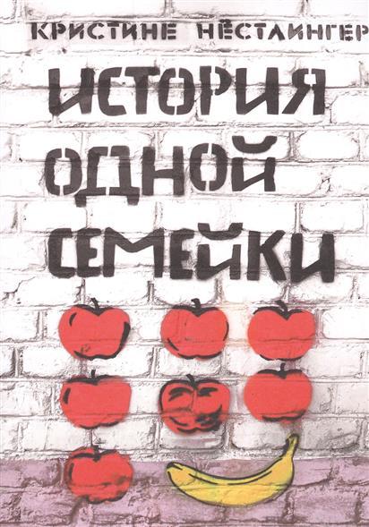 История одной семейки, Нестлингер К., ISBN 9785917591568, Самокат, 2016 , 978-5-9175-9156-8, 978-5-917-59156-8, 978-5-91-759156-8 - купить со скидкой