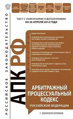Арбитражный процессуальный кодекс Российской Федерации. Текст с изменениями и дополнениями на 20 апреля 2012 года