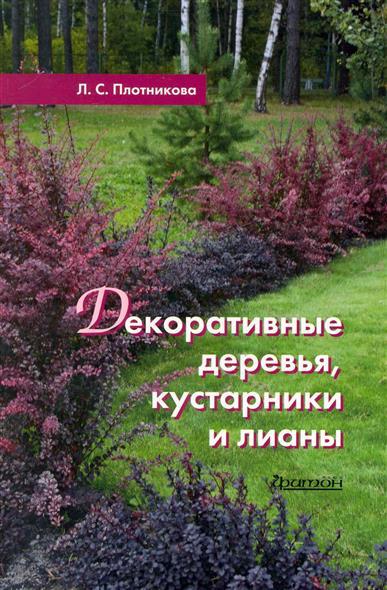 Плотникова Л. Декоративные деревья кустарники и лианы декоративные многолетние кустарники в украине