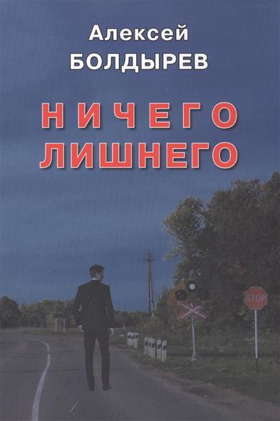 Болдырев Алексей Сергеевич Ничего лишнего