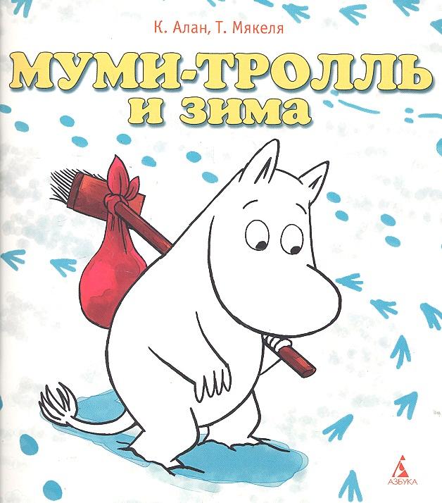 Алан К., Мякеля Т. Муми-тролль и зима сааринен т муми тролль пишет портрет isbn 978 5 389 02872 2