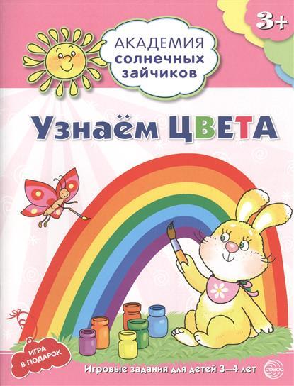 Ковалева А. Узнаем цвета. Игровые задания для детей 3-4 лет. Игра в подарок подарок 12 лет
