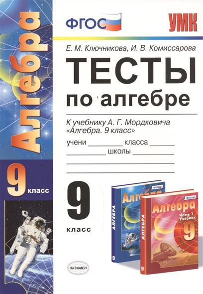 """Тесты по алгебре. 9 класс. К учебнику А.Г. Мордковича """"Алгебра. 9 класс"""" (М. : Мнемозина). Издание третье, переработанное и дополненное"""