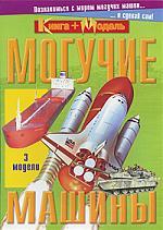 Могфорд Дж. Могучие машины модель машины schuco n191 1 87 911
