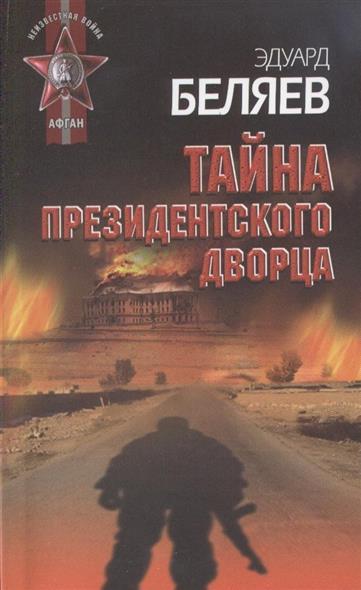 Беляев Э. Тайна президентского дворца