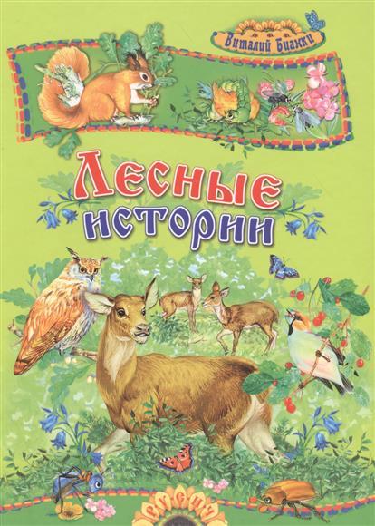 Бианки В. Лесные истории