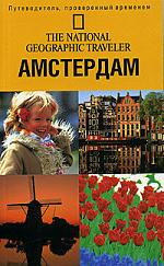 Кэтлинг К. Путеводитель Амстердам