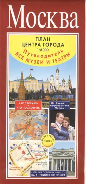 Москва. План центра города 1:8000. Путеводитель. Все музеи и театры