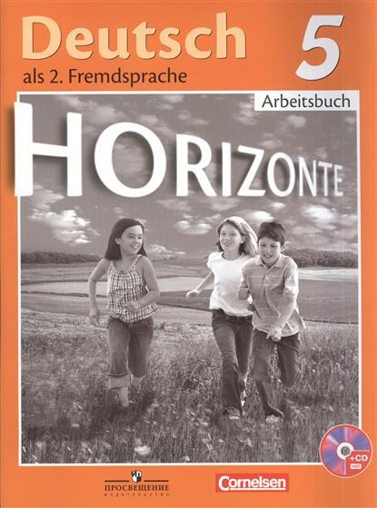 Немецкий язык. 5 класс. Рабочая тетрадь. Пособие для учащихся образовательных учреждений с приложением на электронном носителе. 3-е издание