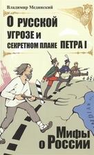 О русской угрозе и секретном плане Петра I