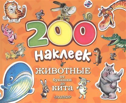 Николаева А. (ред.) Животные от букашки до кита. Альбом с наклейками