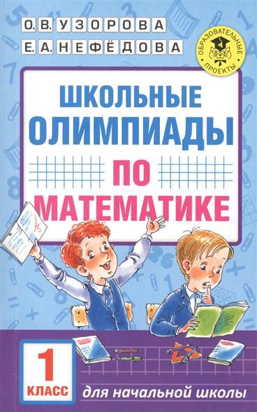 Школьные олимпиады по математике. 1 класс