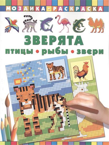 Оковитая Е. (ред.) Зверята. Птицы, рыбы, звери. Мозайка-раскраска ISBN: 9785170955145 е бахурова птички и зверята книжка раскраска