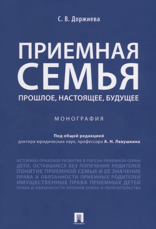 Доржиева С. Приемная семья. Прошлое, настоящее, будущее. Монография ISBN: 9785392269136
