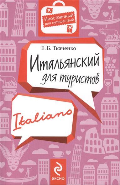 Ткаченко Е. Итальянский для туристов